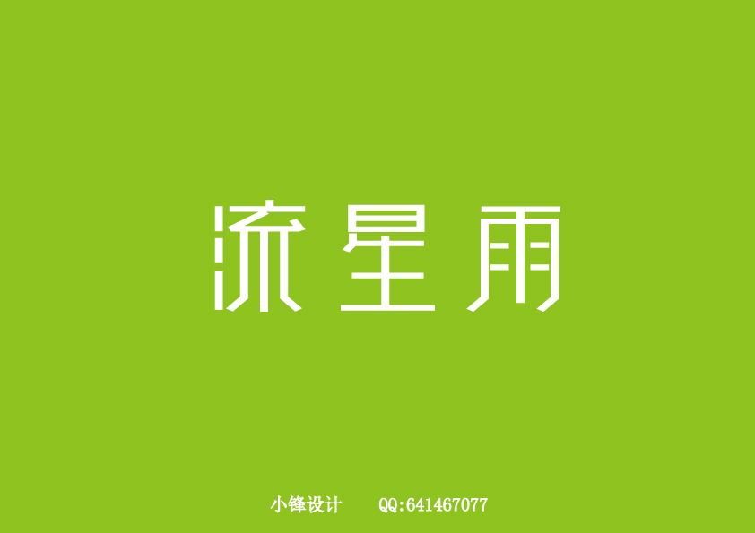 chinesefontdesign.com 2016 07 26 20 32 52 80+ Nervy Examples of Chinses Font Logo Design for Inspiration