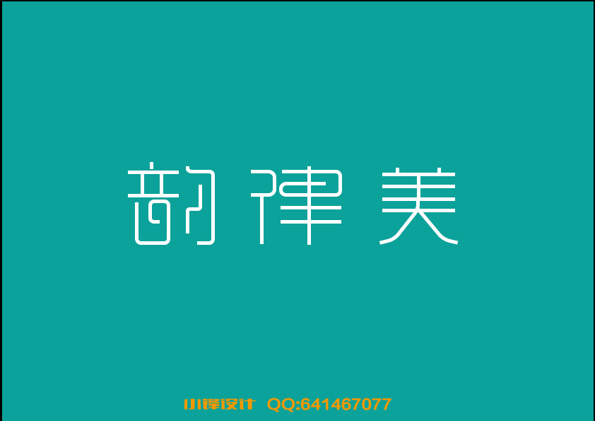 chinesefontdesign.com 2016 07 26 20 33 18 80+ Nervy Examples of Chinses Font Logo Design for Inspiration