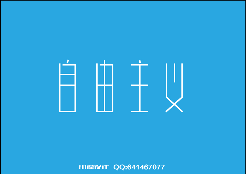 chinesefontdesign.com 2016 07 26 20 33 23 80+ Nervy Examples of Chinses Font Logo Design for Inspiration