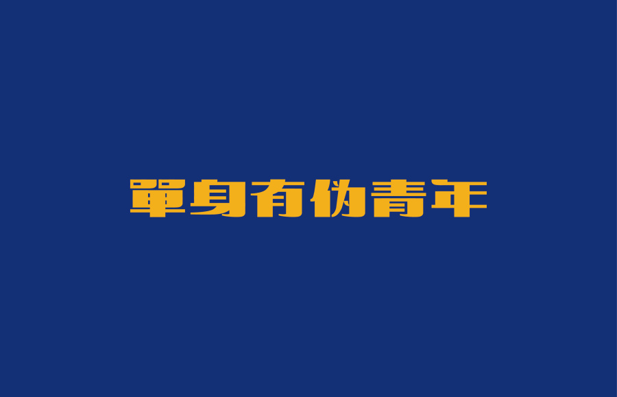 chinesefontdesign.com 2016 07 26 20 33 48 80+ Nervy Examples of Chinses Font Logo Design for Inspiration