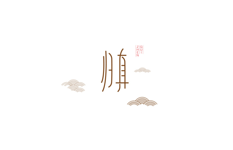 chinesefontdesign.com 2016 07 26 20 34 09 80+ Nervy Examples of Chinses Font Logo Design for Inspiration