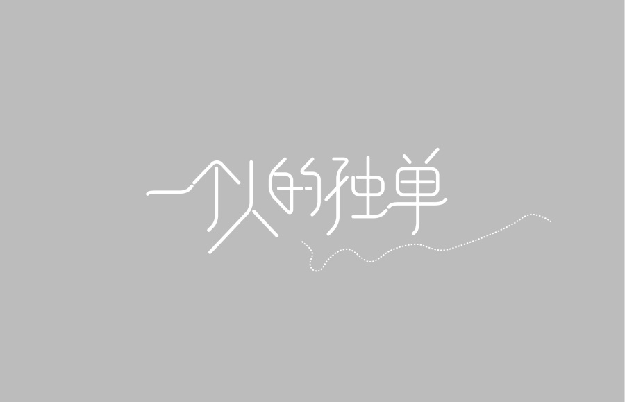 chinesefontdesign.com 2016 07 26 20 34 11 80+ Nervy Examples of Chinses Font Logo Design for Inspiration