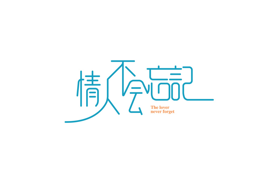 chinesefontdesign.com 2016 07 26 20 34 24 80+ Nervy Examples of Chinses Font Logo Design for Inspiration