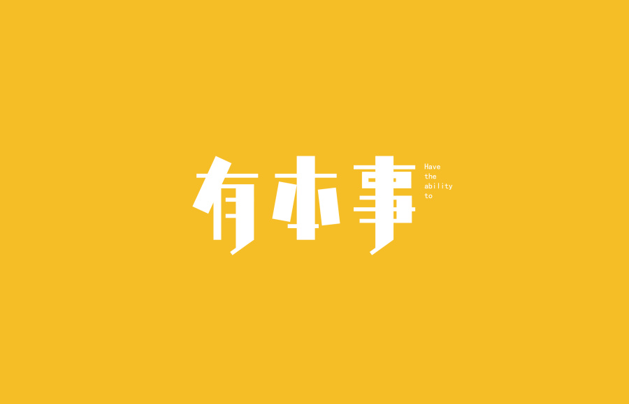 chinesefontdesign.com 2016 07 26 20 34 34 80+ Nervy Examples of Chinses Font Logo Design for Inspiration