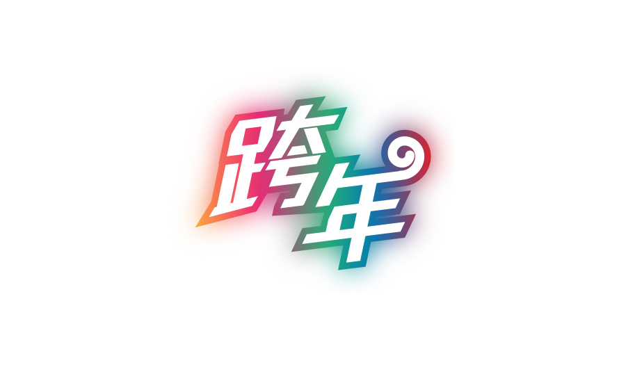 chinesefontdesign.com 2016 07 26 20 50 27 118 Chinses Fonts Logo Design Examples for Inspirations