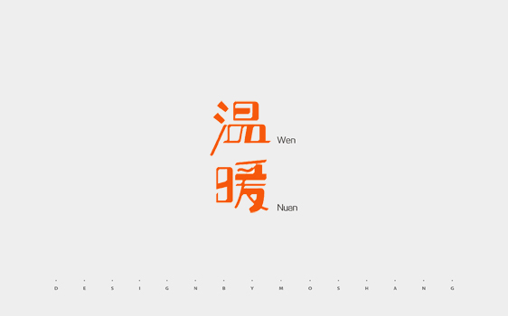 chinesefontdesign.com 2016 07 26 20 50 44 118 Chinses Fonts Logo Design Examples for Inspirations