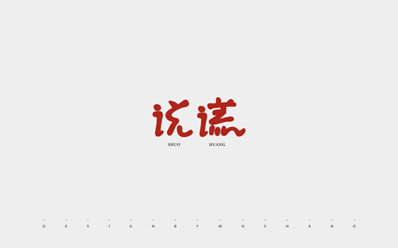 chinesefontdesign.com 2016 07 26 20 50 53 118 Chinses Fonts Logo Design Examples for Inspirations