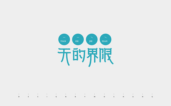 118 Chinses Fonts Logo Design Examples for Inspirations