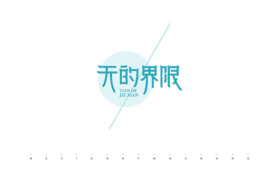 chinesefontdesign.com 2016 07 26 20 51 09 118 Chinses Fonts Logo Design Examples for Inspirations