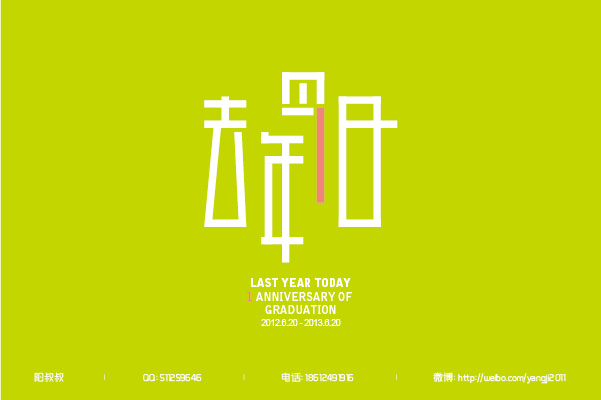 chinesefontdesign.com 2016 07 26 20 52 22 148 Stunningly Beautiful Chinese Fonts Logo Designs