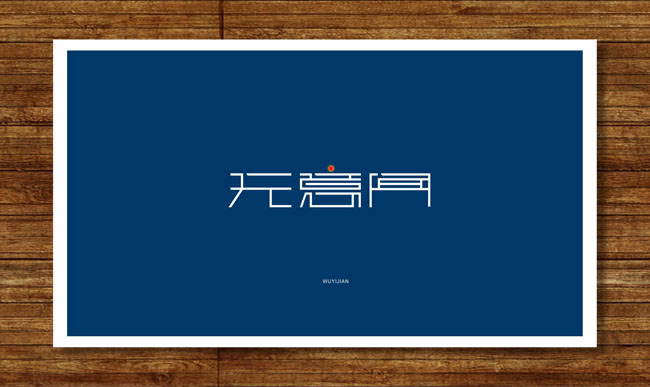 chinesefontdesign.com 2016 07 26 20 52 45 118 Chinses Fonts Logo Design Examples for Inspirations