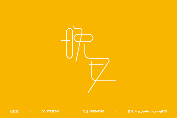 chinesefontdesign.com 2016 07 26 20 52 47 1 148 Stunningly Beautiful Chinese Fonts Logo Designs