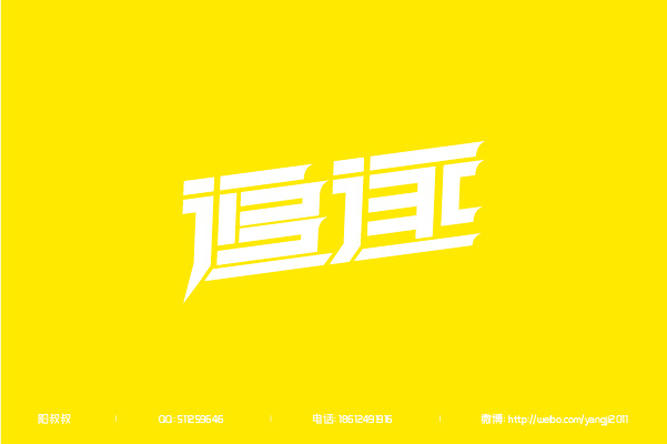 chinesefontdesign.com 2016 07 26 20 52 48 148 Stunningly Beautiful Chinese Fonts Logo Designs
