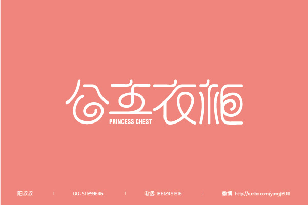 chinesefontdesign.com 2016 07 26 20 53 10 148 Stunningly Beautiful Chinese Fonts Logo Designs