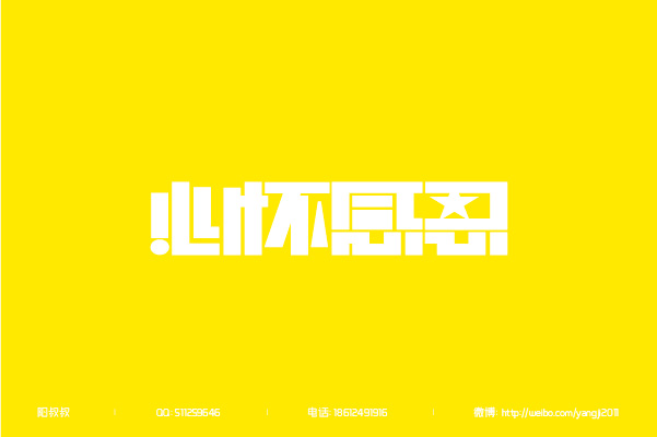 chinesefontdesign.com 2016 07 26 20 53 12 148 Stunningly Beautiful Chinese Fonts Logo Designs