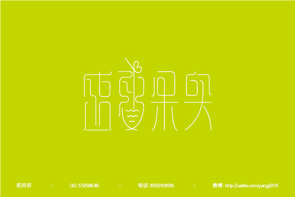 chinesefontdesign.com 2016 07 26 20 54 28 148 Stunningly Beautiful Chinese Fonts Logo Designs
