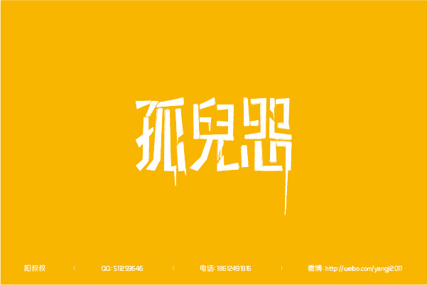 chinesefontdesign.com 2016 07 26 20 54 43 148 Stunningly Beautiful Chinese Fonts Logo Designs