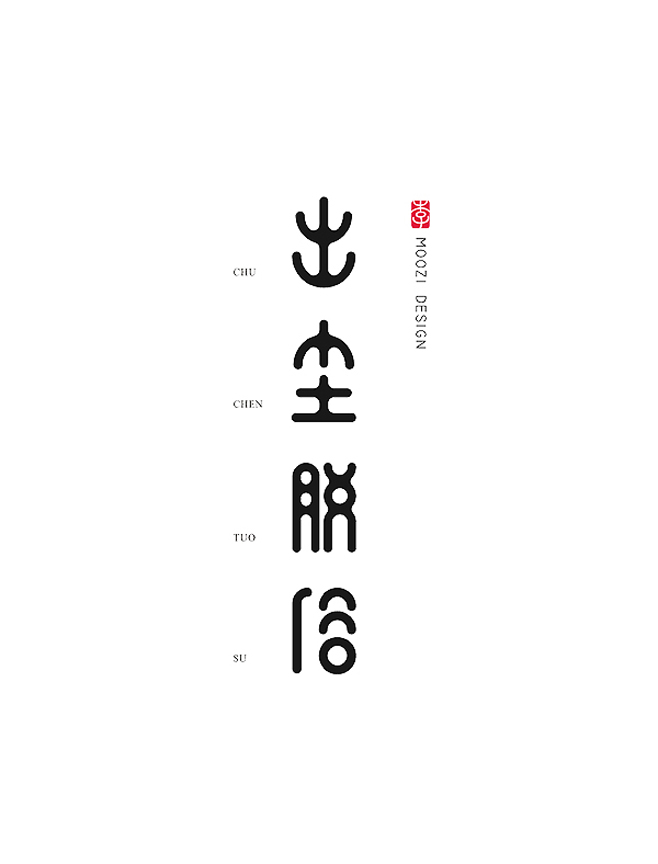 chinesefontdesign.com 2016 07 26 20 54 52 148 Stunningly Beautiful Chinese Fonts Logo Designs