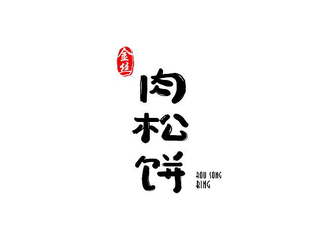chinesefontdesign.com 2016 07 26 20 56 12 148 Stunningly Beautiful Chinese Fonts Logo Designs