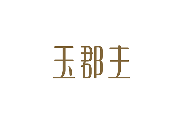 chinesefontdesign.com 2016 07 26 20 56 39 148 Stunningly Beautiful Chinese Fonts Logo Designs
