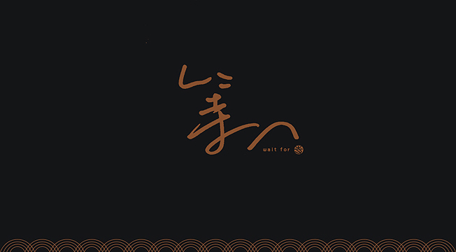 chinesefontdesign.com 2016 07 26 20 57 38 148 Stunningly Beautiful Chinese Fonts Logo Designs