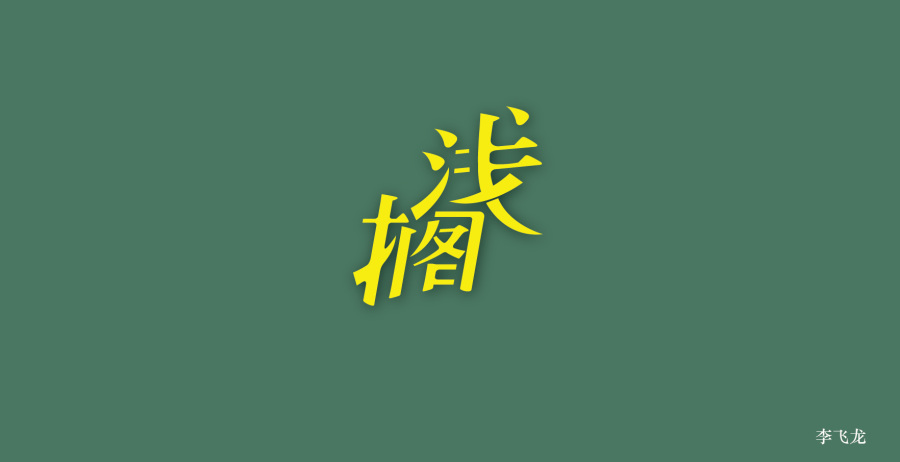 chinesefontdesign.com 2016 07 26 20 57 54 148 Stunningly Beautiful Chinese Fonts Logo Designs