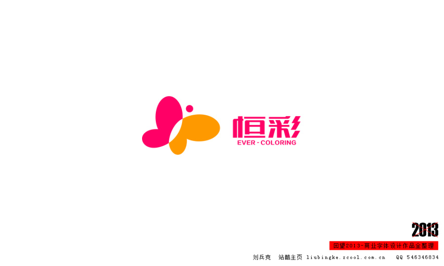 90+ Fascinating Collection of Chinese Font Logo Design