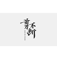 Permalink to 85  Smart Examples of  Chinese Font in Logo Design