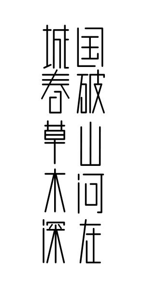 chinesefontdesign.com 2016 07 27 19 27 46 130+ Extremely Impressive Chinese Font Logo Templates
