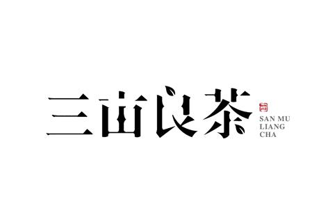 chinesefontdesign.com 2016 07 27 19 28 34 130+ Extremely Impressive Chinese Font Logo Templates