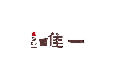 chinesefontdesign.com 2016 07 27 19 29 13 130+ Extremely Impressive Chinese Font Logo Templates
