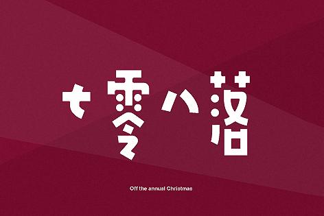 chinesefontdesign.com 2016 07 27 19 29 47 130+ Extremely Impressive Chinese Font Logo Templates