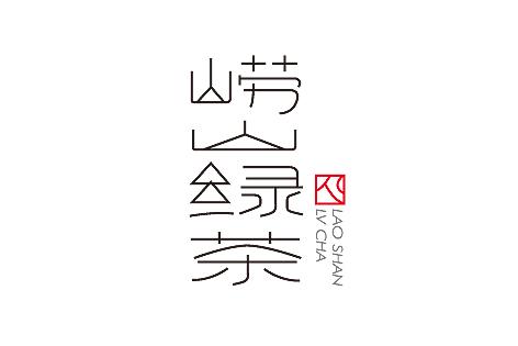 chinesefontdesign.com 2016 07 27 19 29 56 130+ Extremely Impressive Chinese Font Logo Templates