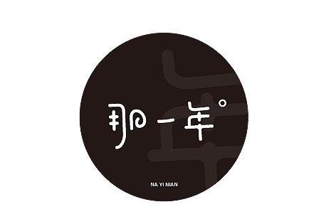 chinesefontdesign.com 2016 07 27 19 30 30 130+ Extremely Impressive Chinese Font Logo Templates