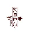 130+ Extremely Impressive Chinese Font Logo Templates