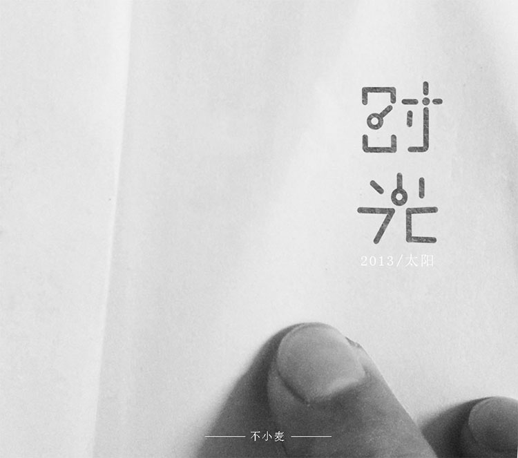 Chinese Font Logo Designs: 140+ Examples of Font Style