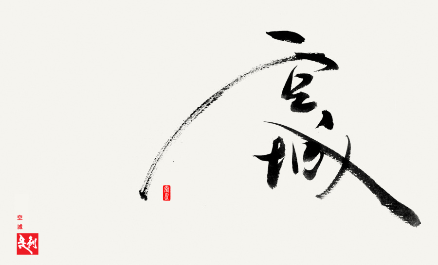 chinesefontdesign.com 2016 07 28 21 24 45 17 Traditional Chinese brush calligraphy font styling Case
