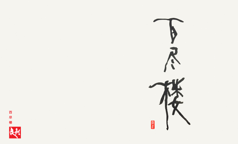 chinesefontdesign.com 2016 07 28 21 24 48 17 Traditional Chinese brush calligraphy font styling Case