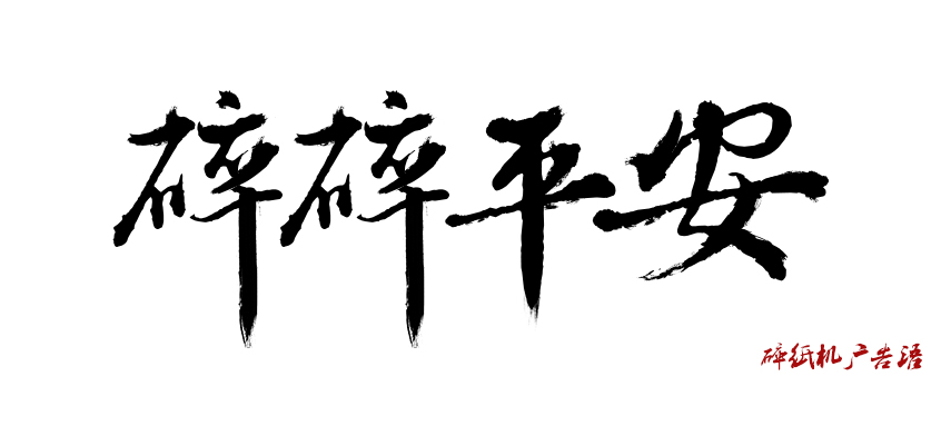 17 Traditional Chinese brush calligraphy font styling Case