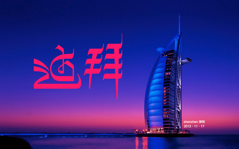 19 City Name Chinese Character Style Logo Design