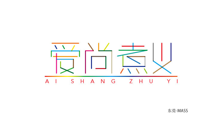 200+ Font Style Designs: Best Examples of Various Chinese Font Logo