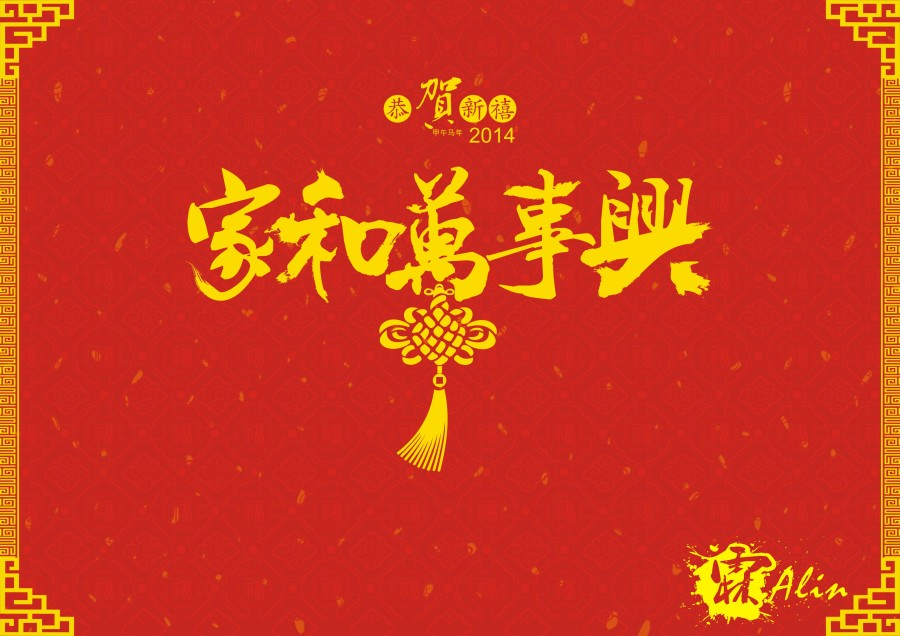 130+  Charming Chinese Font Logo Ideas