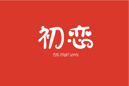 chinesefontdesign.com 2016 07 29 21 06 09 150+ Examples of Creative Chinese Font Style Logo Designs