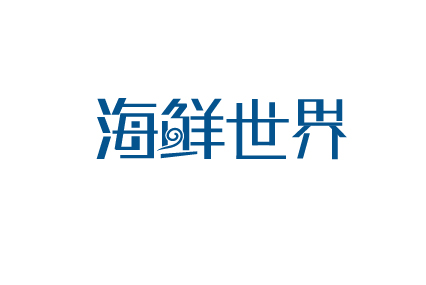 chinesefontdesign.com 2016 07 29 21 06 16 150+ Examples of Creative Chinese Font Style Logo Designs