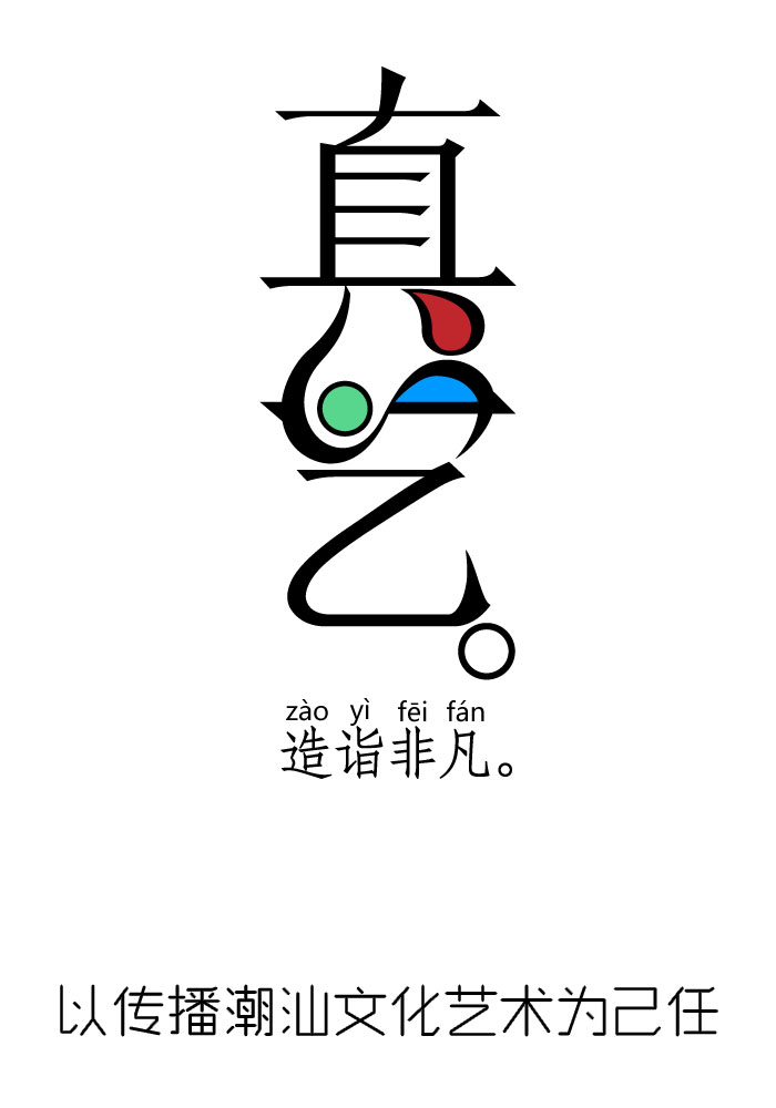 150+ Examples of Creative Chinese Font Style Logo Designs