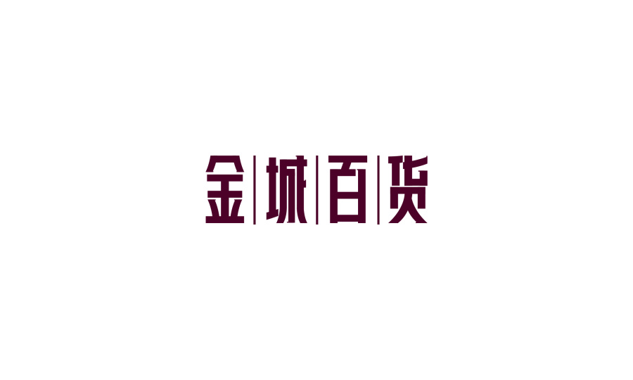 chinesefontdesign.com 2016 07 29 21 11 32 88+ Old Looking Examples of Vintage Chinese Font Logo Designs