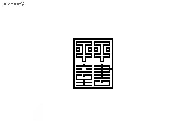 chinesefontdesign.com 2016 07 29 21 13 33 41 Mosaic pixelated and handwriting graffiti Chinese font design