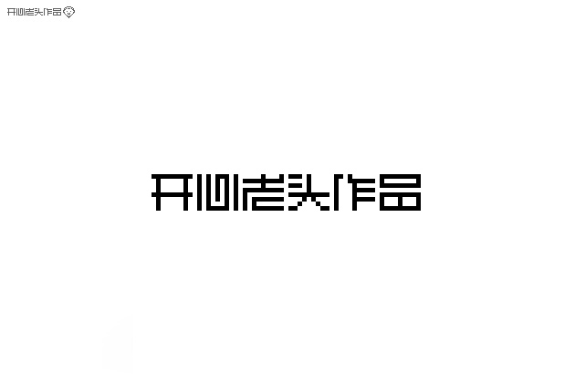 chinesefontdesign.com 2016 07 29 21 13 37 41 Mosaic pixelated and handwriting graffiti Chinese font design