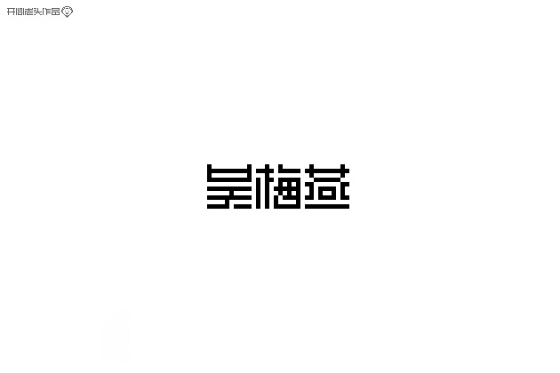 chinesefontdesign.com 2016 07 29 21 13 44 41 Mosaic pixelated and handwriting graffiti Chinese font design