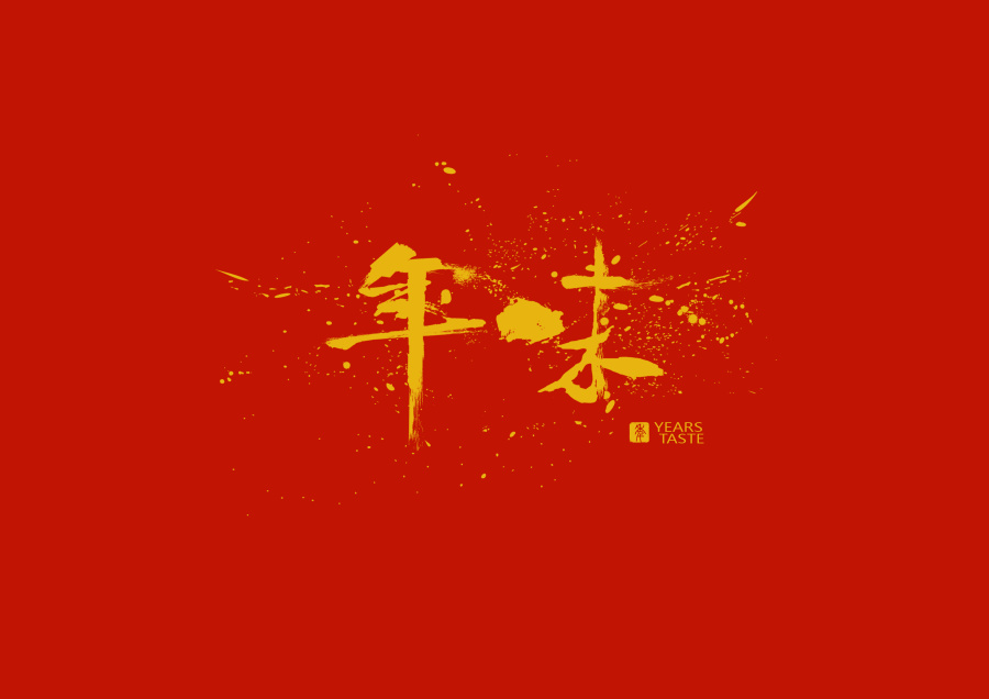 chinesefontdesign.com 2016 07 30 21 04 22 100 Chinese Font Logo Designs for your Chinese Design